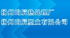 扬州昀辰热处理厂
