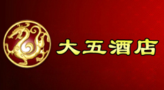 扬州大五酒店餐饮有限公司