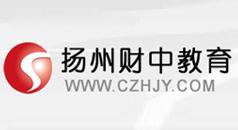 扬州财中教育